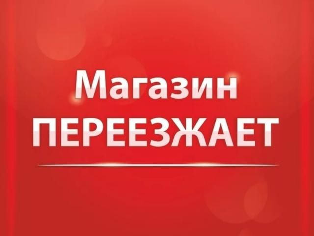Фирменный магазин ОАО