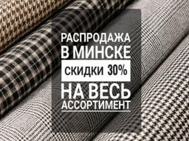 Сезонная РАСПРОДАЖА в Минске!